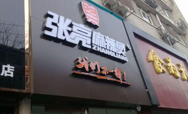 张亮麻辣烫(翠微店)