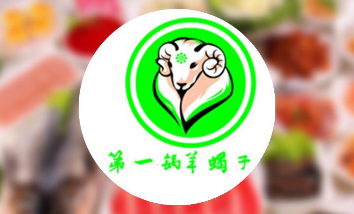 第一锅羊蝎子火锅 - 大图