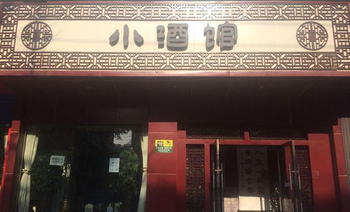 小酒馆(西固店)