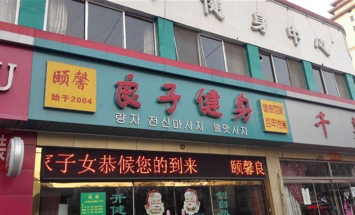 颐馨良子(苏州路店)