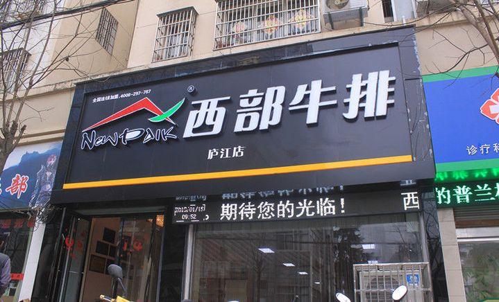 西部牛排馆庐江店 - 大图