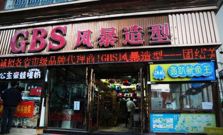 GBS风暴造型(西安路二店)