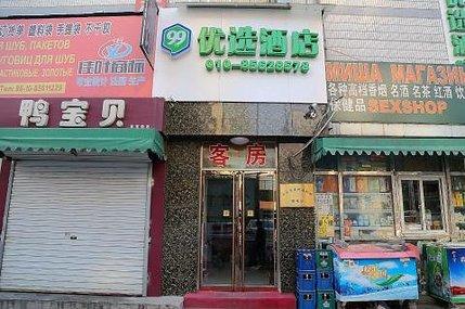 【朝外大街】99旅馆连锁北京雅宝路儿研所店