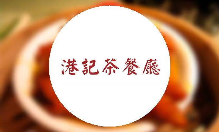 港记茶餐厅(南中广场店)