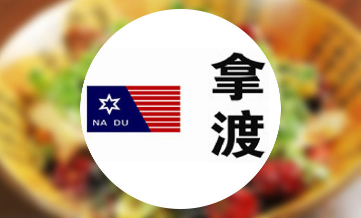 拿渡麻辣香锅