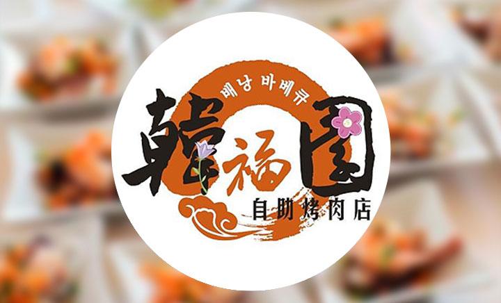 韩福园自助烤肉店 - 大图