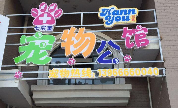 七房董宠物公馆(望湖城店)