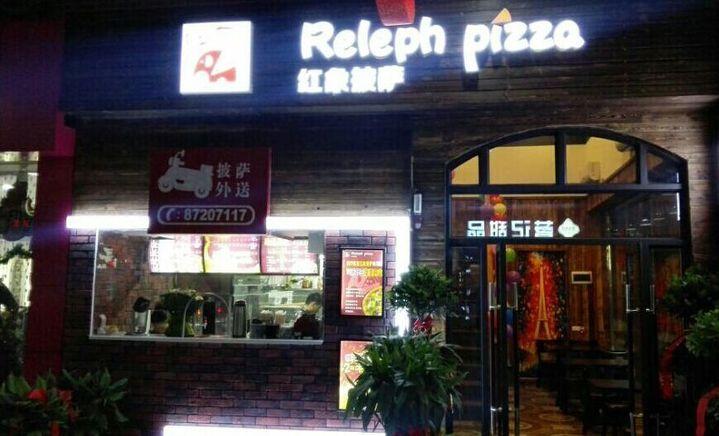 红象披萨(南湖店)