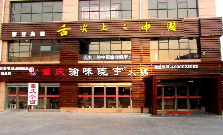晓宇火锅(巩义店)