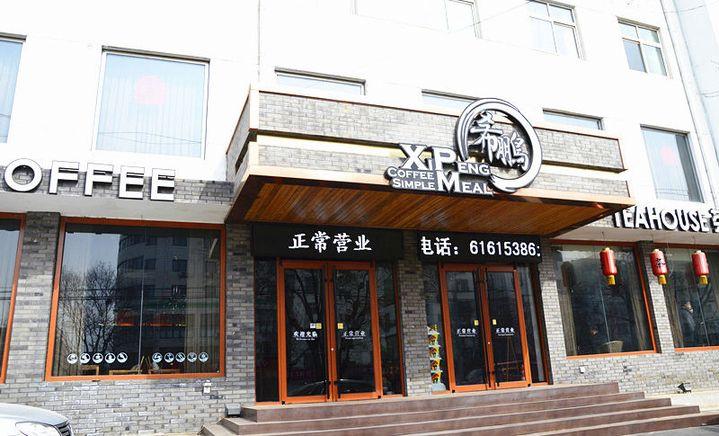 XP希鹏咖啡(怀柔店)