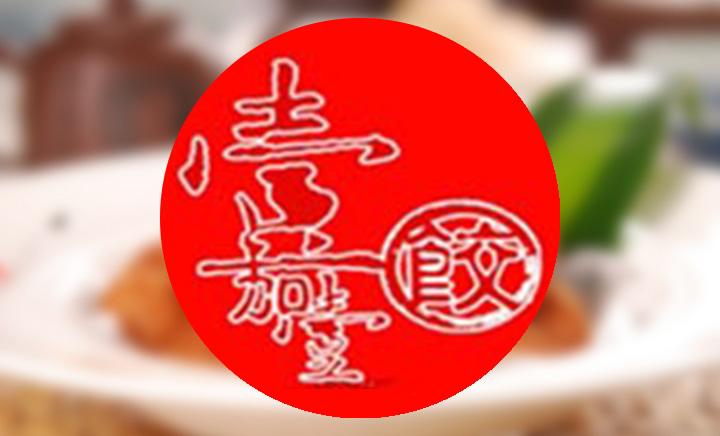壹加壹饺子(名门店)