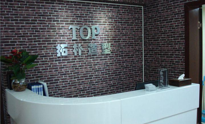 拓朴造型top hair salon