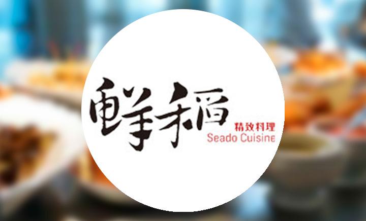 鲜稻精致料理