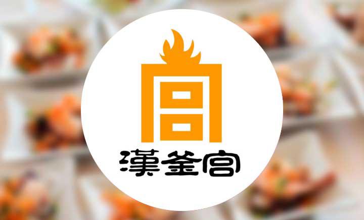 汉釜宫(增城店)