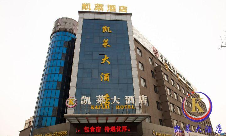 东营凯莱大酒店(总店)