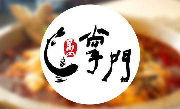 愚掌门鱼火锅 - 大图