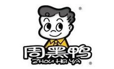 周黑鸭(深圳京基店)图片
