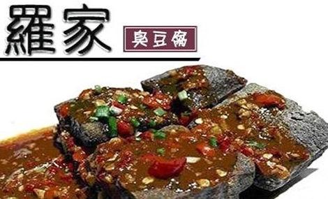 东莞臭豆腐_【东莞罗家臭豆腐】东莞罗家臭豆腐团购 – 百度糯米