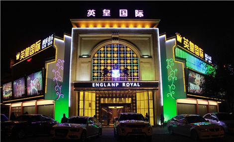 英皇国际娱乐会所