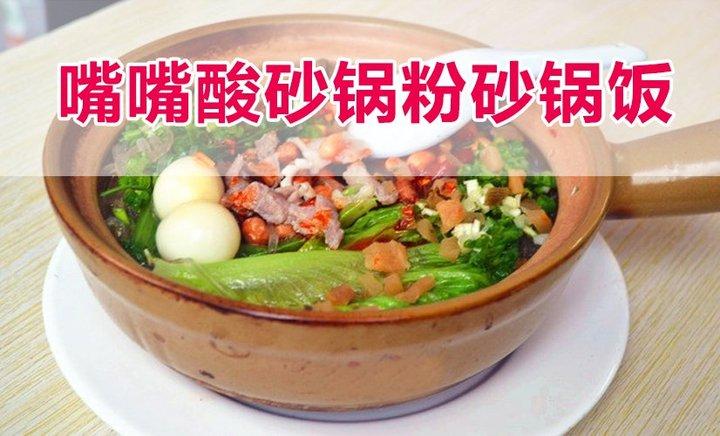 砂锅酸�9ॹ�y�h_嘴嘴酸砂锅粉砂锅饭(博爱路)