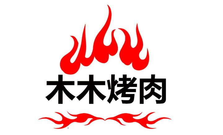 【木木烤肉团购】_木木烤肉_百度糯米