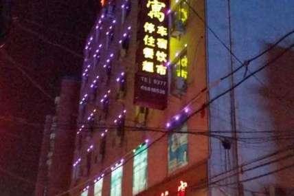 仅119元!价值159元的南阳镇平长安公寓豪华套房四人间入住1晚,免费WiFi。