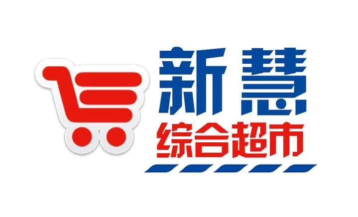新慧综合超市图片