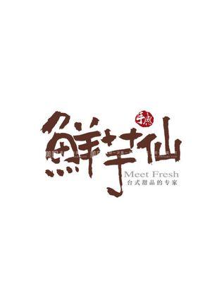 【鲜芋仙(大运城店)团购】_鲜芋仙(大运城店)_百度糯米