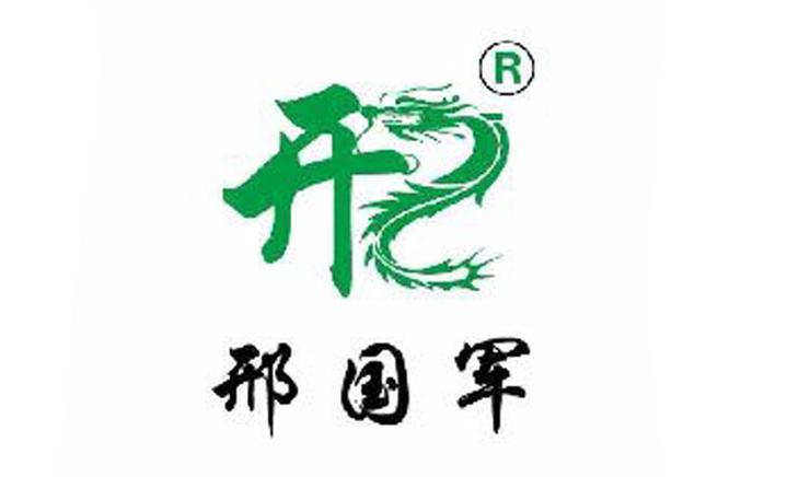 邢�9n�c.�.$�fa9lg�c.�fh_邢国军熏肉大饼麻辣烫(虹桥路店)
