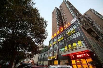 仅139元!价值169元的荆门市恒泰酒店普通标准间入住1晚,免费WiFi。