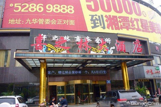 湘潭喜之林酒店(汽车东站店)图片