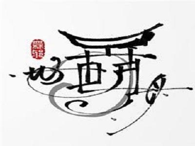 无邪日式甜品文昌巷店2017室内装饰设计图图片