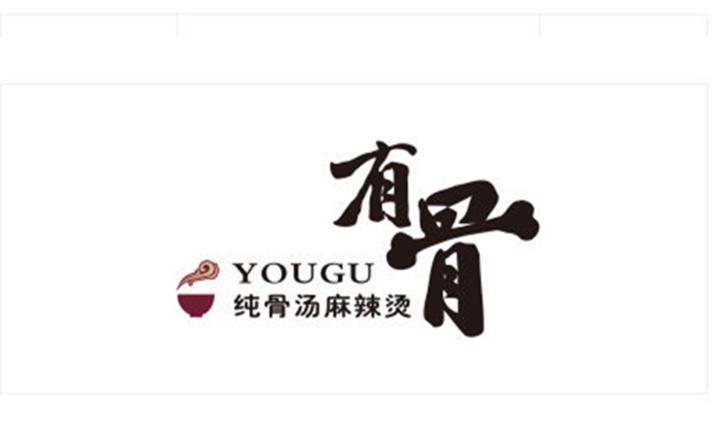 0折)_有骨纯骨汤麻辣烫_百度