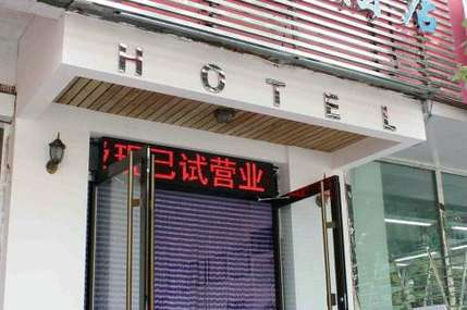 仅108元!价值198元的沈阳碧海快捷酒店精品大床房入住1晚,免费WiFi。