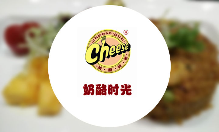 奶酪时光休闲餐厅(万达店)