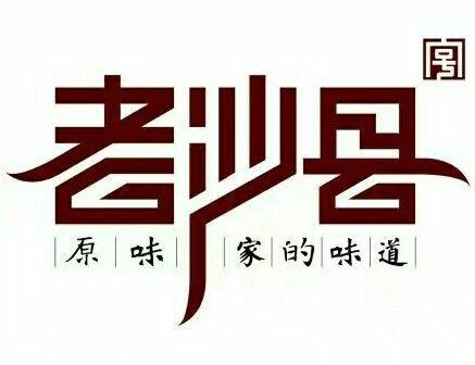 沙县小吃(浦尾巷店)图片
