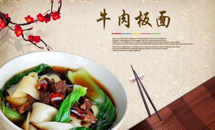牛肉菜品(哈院店)枣阳章陵大酒店板面好吃不图片