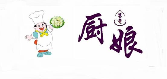 厨娘小碗菜(合作街店)_(5.0折)_忆厨娘(合作街店)图片