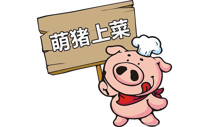 萌猪上菜图片