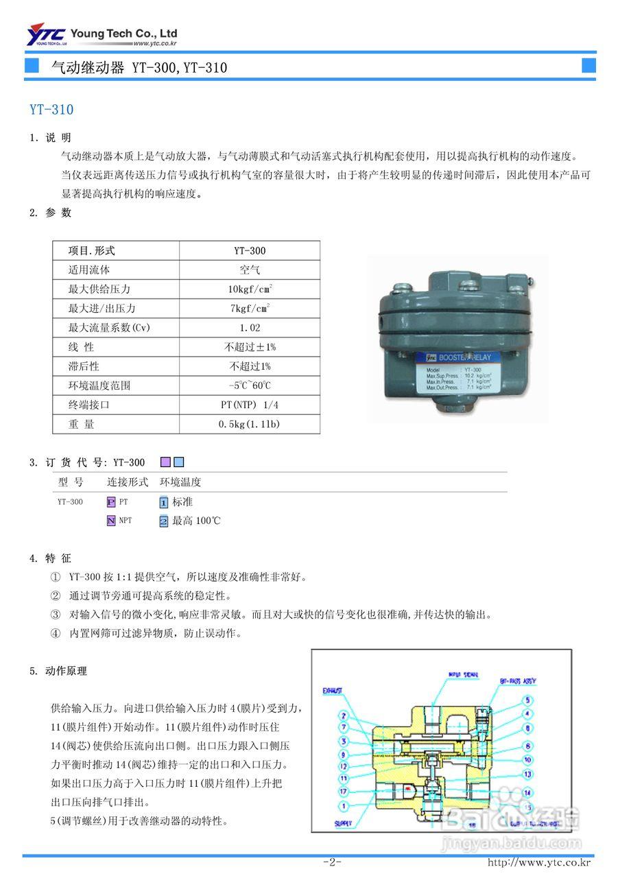 气动继动器yt-300/yt-31使用手册图片