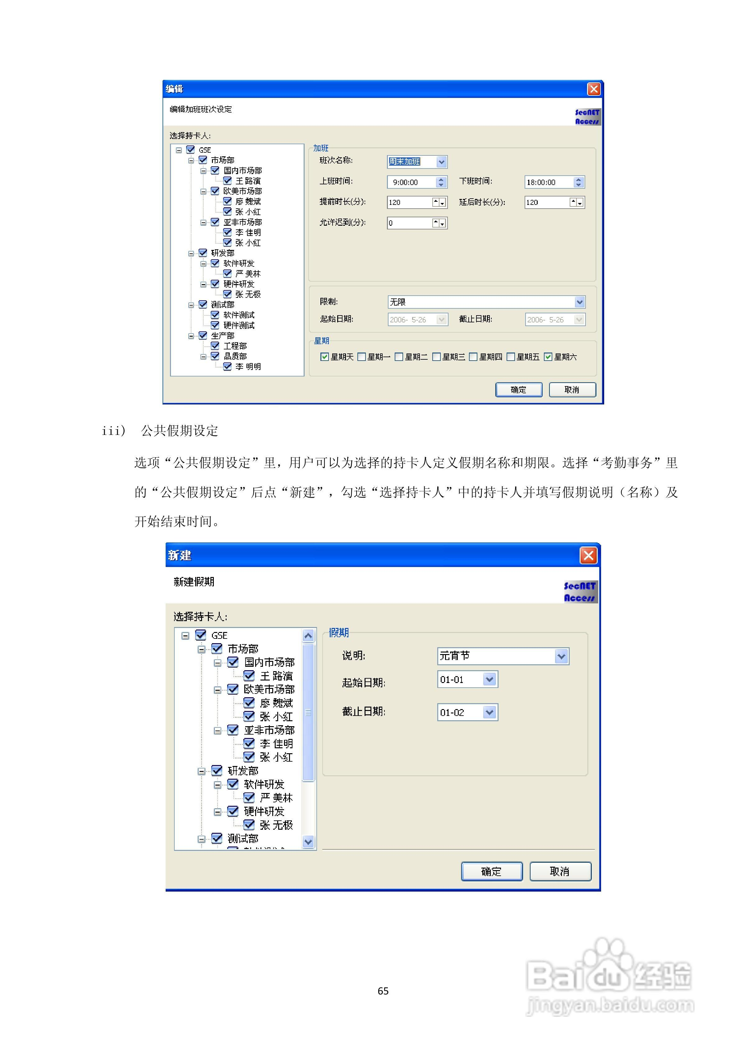uspsecnet网络门禁管理软件使用说明书:[7