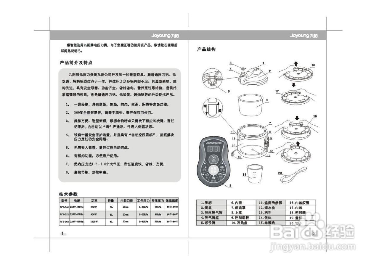 九阳电压力煲jyy g42型说明书