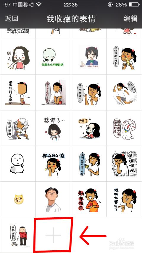 """显示出你微信里所有的自定义表情,再选取"""" """"符号.图片"""