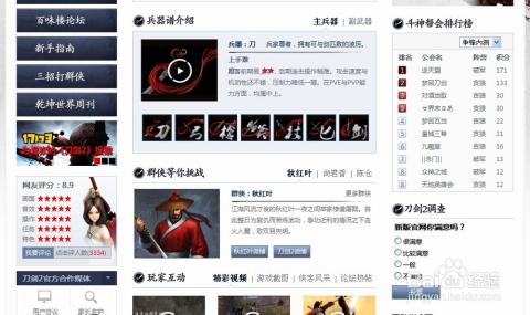 qq游戏刀剑2图标怎么点亮_网页游戏_百度经验图片