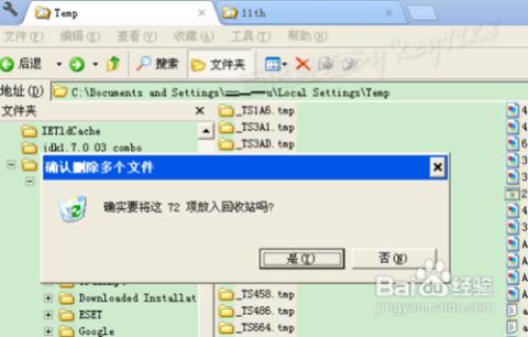然后再进入个人文件夹下temp目录,可以看到很多的tmp文件.