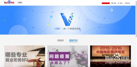百科 全球最大中文百科全书