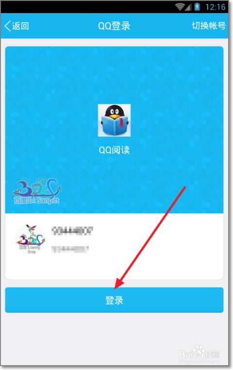授权登录qq阅读,同样会将qq或微信中的头像同步到qq阅读中使用,若需要