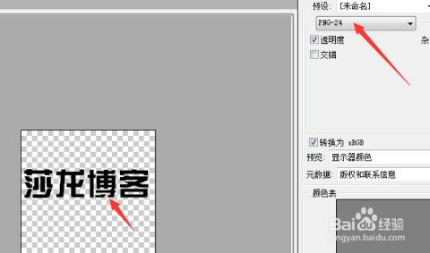 调整png图片的保存位数(存储格式),并观看效果图片