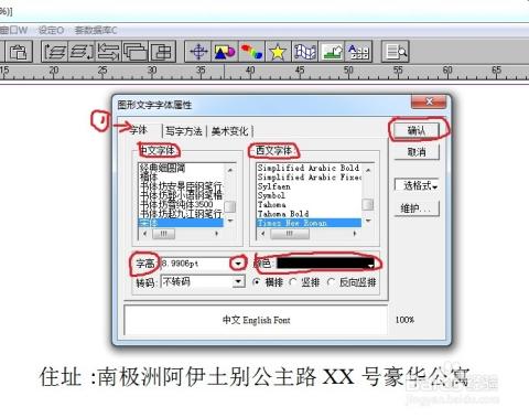 用蒙泰软件v软件房产的软件名片图绘制简易图片