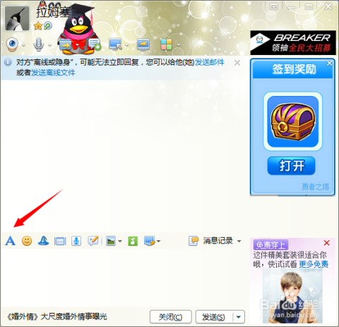 qq2011怎么改聊天框_手机qq聊天字体颜色怎么改